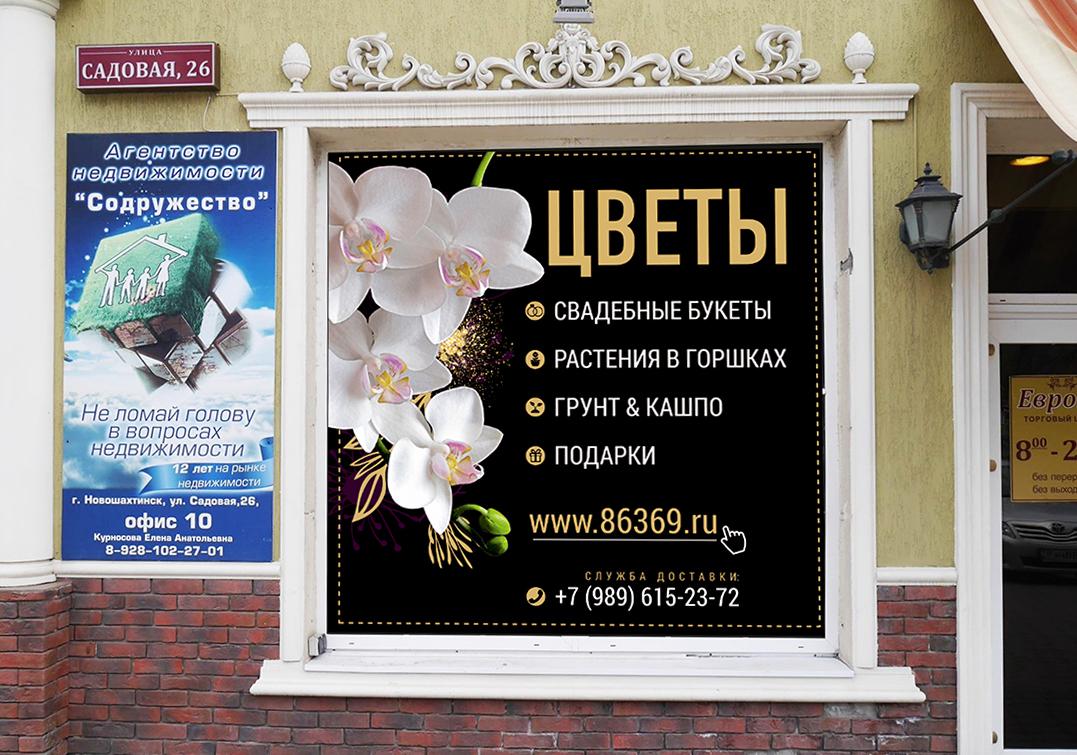 Вход в магазин цветов в Новошахтинске