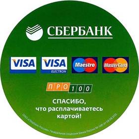 Оплата цветов и букетов банковскими картами
